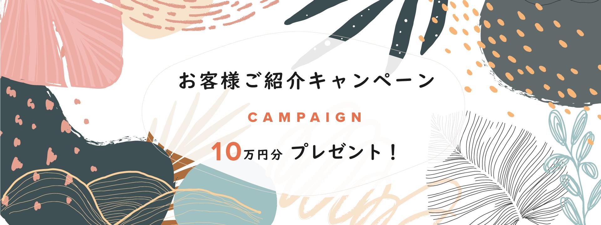 お客様ご紹介キャンペーン10万円プレゼント